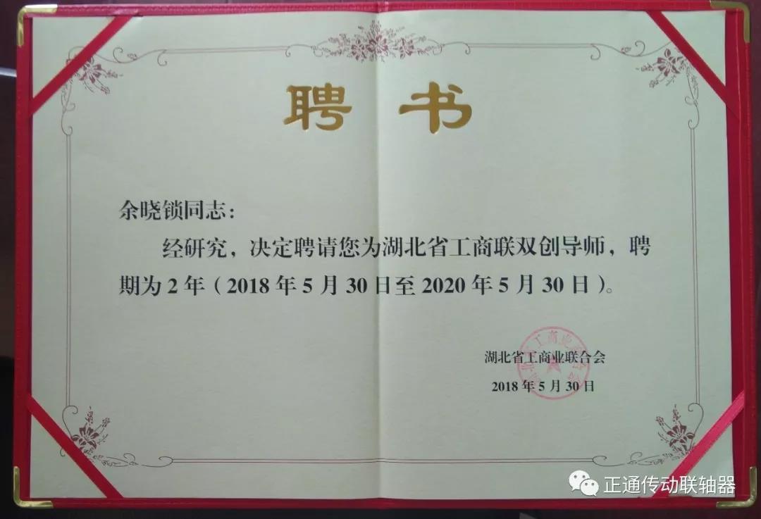 易胜博ysb248网址董事长余晓锁受聘为湖北省工商联双创导师