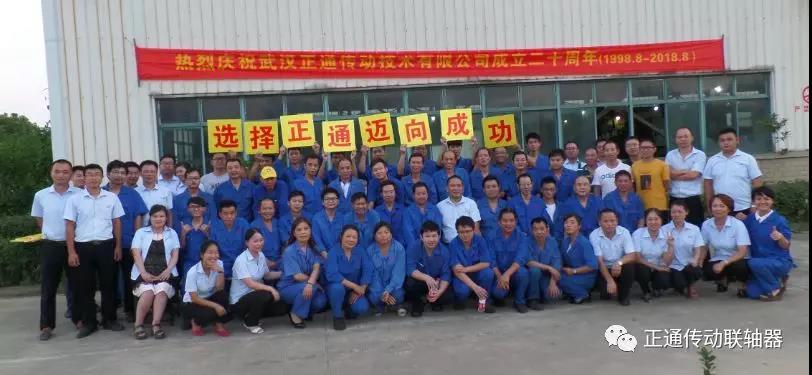 易胜博ysb248网址隆重举办成立二十周年庆典